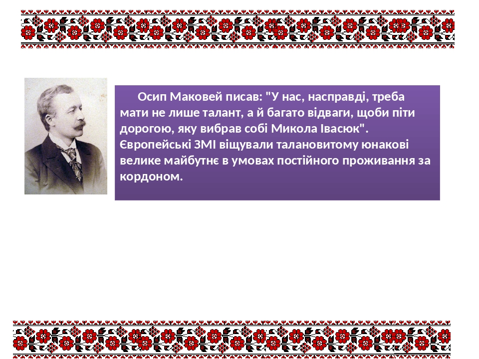 """Осип Маковей писав: """"У нас, насправді, треба мати не лише талант, а й багато відваги, щоби піти дорогою, яку вибрав собі Микола Івасюк"""". Європейськ..."""
