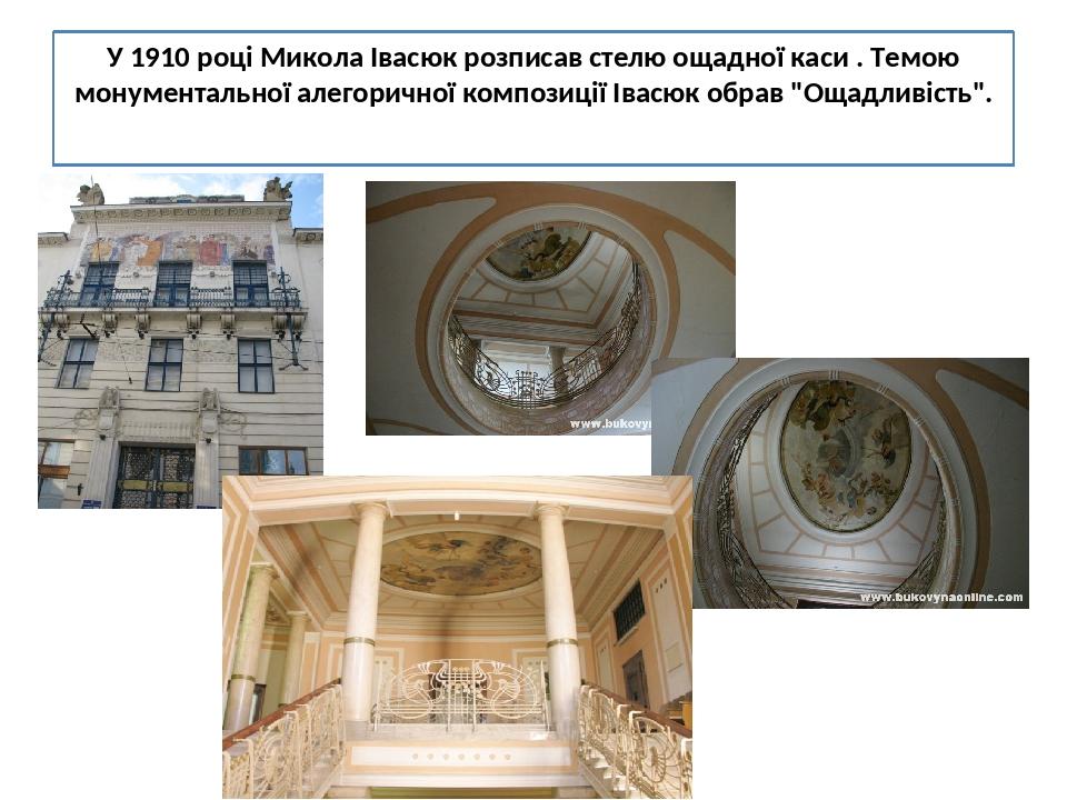 """У 1910 році Микола Івасюк розписав стелю ощадної каси . Темою монументальної алегоричної композиції Івасюк обрав """"Ощадливість""""."""