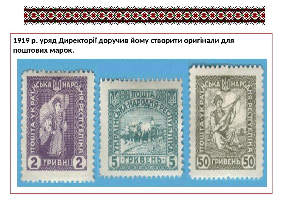 1919 р. уряд Директорії доручив йому створити оригінали для поштових марок.