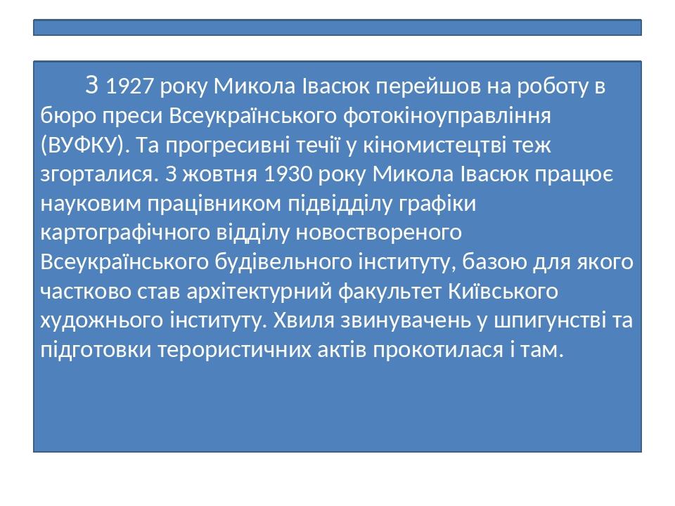 З 1927 року Микола Івасюк перейшов на роботу в бюро преси Всеукраїнського фотокіноуправління (ВУФКУ). Та прогресивні течії у кіномистецтві теж згор...