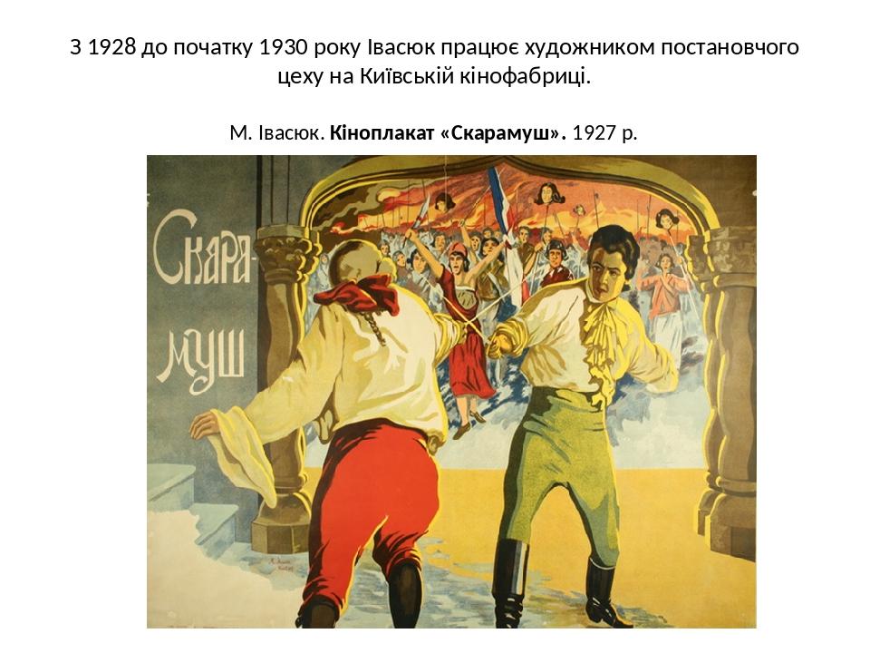 З 1928 до початку 1930 року Івасюк працює художником постановчого цеху на Київській кінофабриці. М. Івасюк. Кіноплакат «Скарамуш». 1927 р.