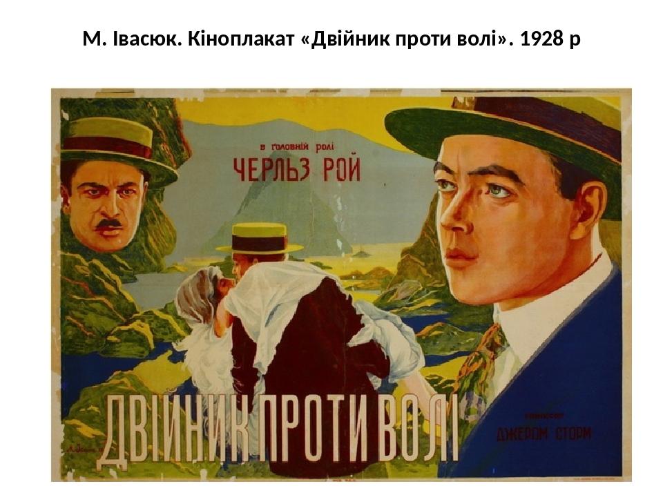 М. Івасюк. Кіноплакат «Двійник проти волі». 1928 р