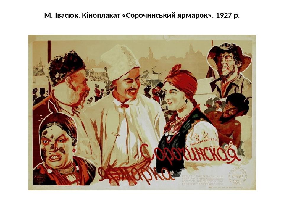 М. Івасюк. Кіноплакат «Сорочинський ярмарок». 1927 р.