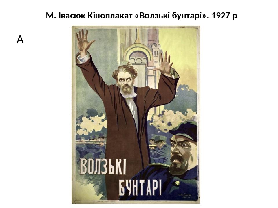 М. Івасюк Кіноплакат «Волзькі бунтарі». 1927 р