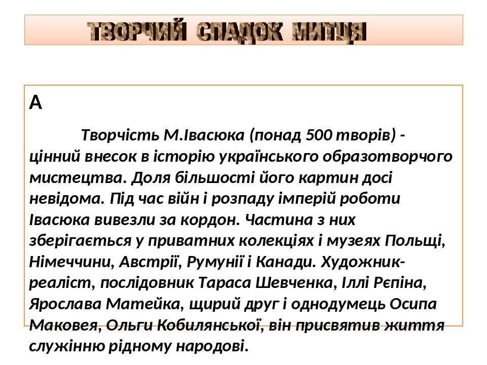 Творчість М.Івасюка (понад 500 творів) - цінний внесок в історію українського образотворчого мистецтва. Доля більшості його картин досі невідома....