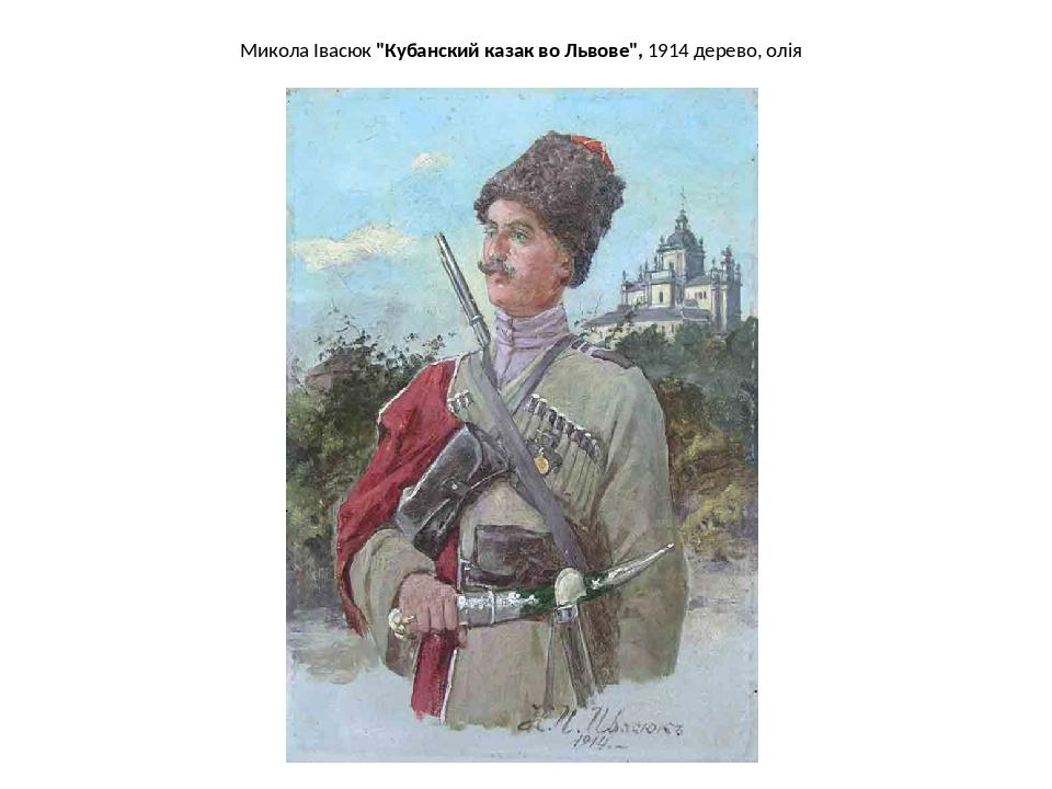 """Микола Івасюк """"Кубанский казак во Львове"""", 1914 дерево, олія"""