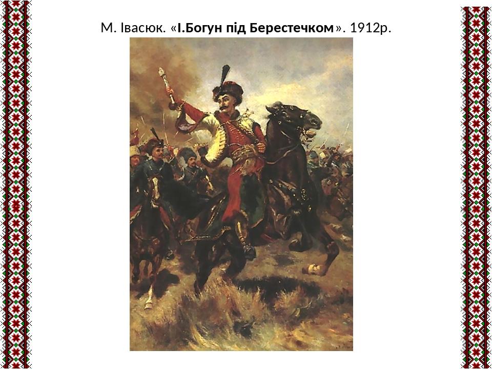 М. Івасюк. «І.Богун під Берестечком». 1912р.