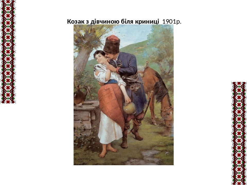 Козак з дівчиною біля криниці 1901р.