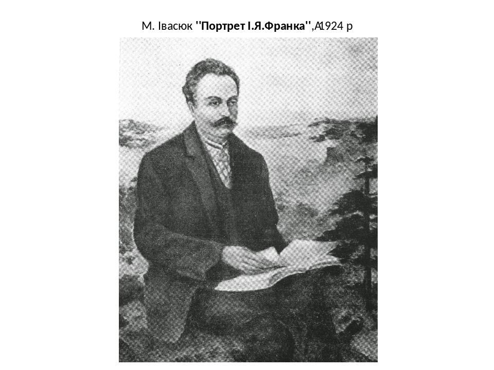 М. Івасюк ''Портрет І.Я.Франка'',1924 р