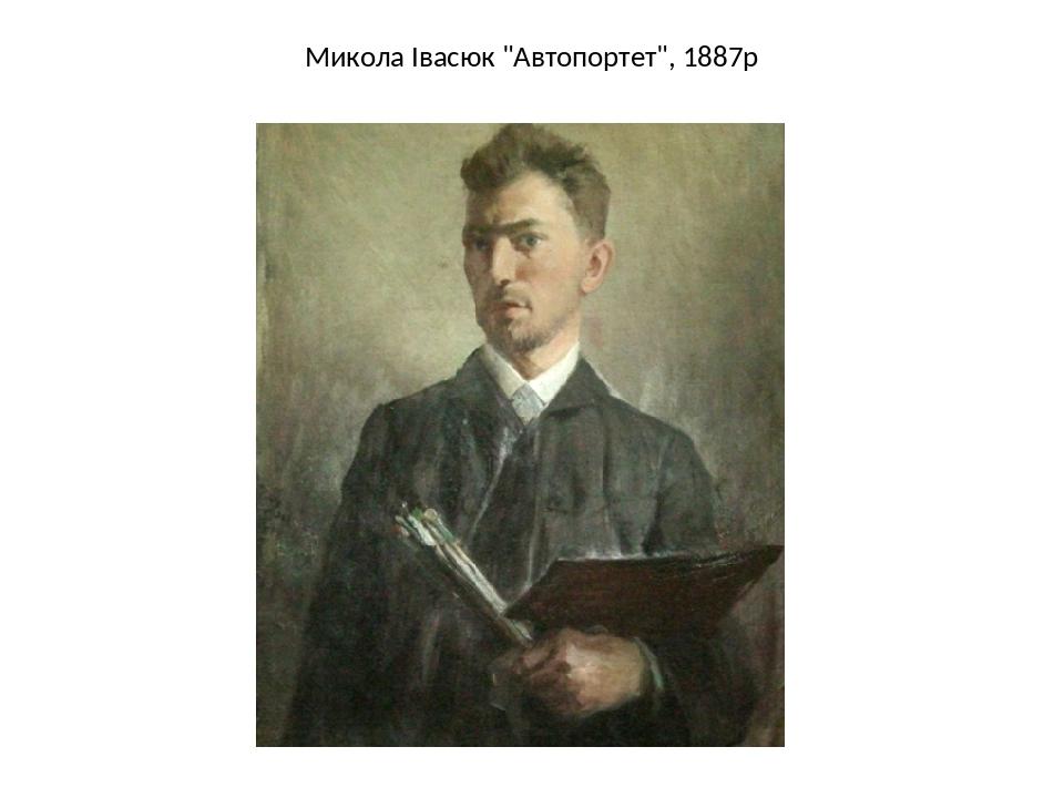 """Микола Івасюк """"Автопортет"""", 1887р"""