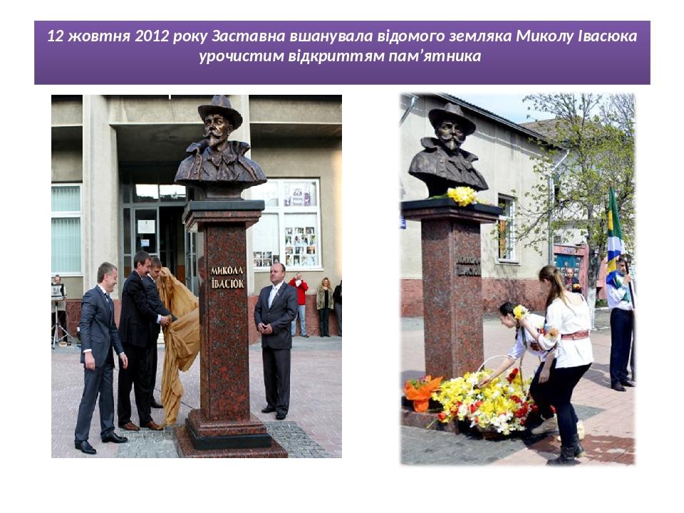 12 жовтня 2012 року Заставна вшанувала відомого земляка Миколу Івасюка урочистим відкриттям пам'ятника