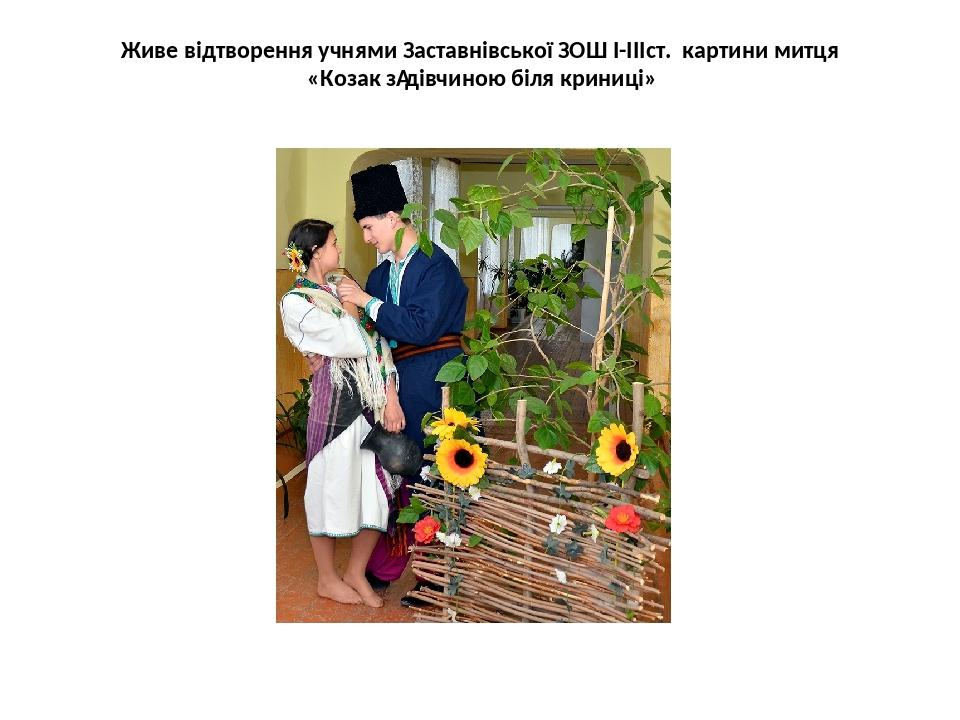Живе відтворення учнями Заставнівської ЗОШ І-ІІІст. картини митця «Козак здівчиною біля криниці»