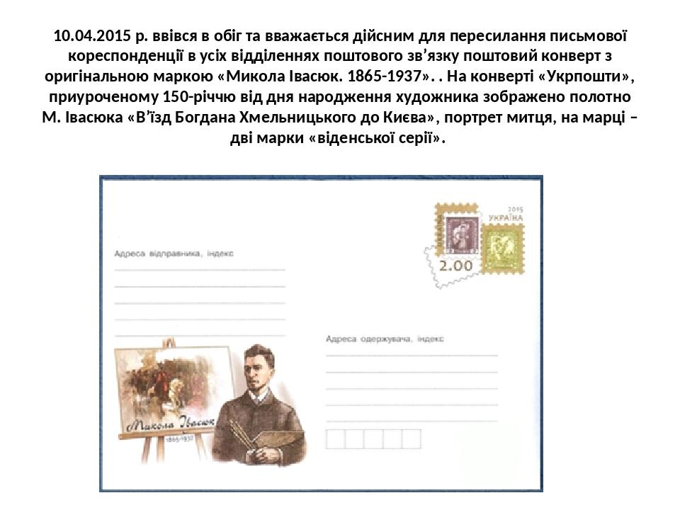 10.04.2015 р. ввівся в обіг та вважається дійсним для пересилання письмової кореспонденції в усіх відділеннях поштового зв'язку поштовий конверт з ...