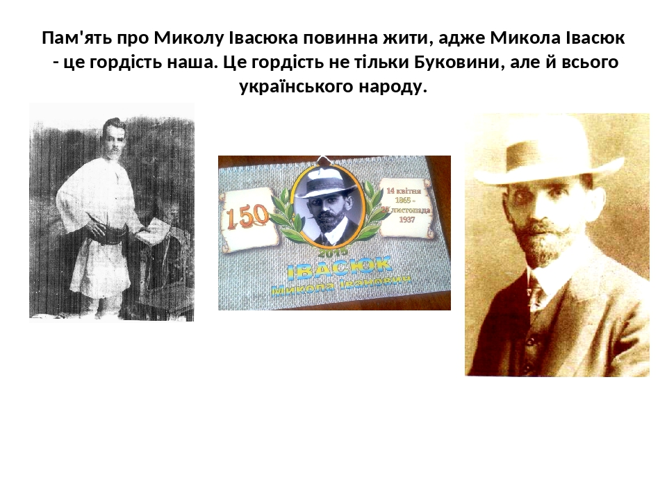 Пам'ять про Миколу Івасюка повинна жити, адже Микола Івасюк - це гордість наша. Це гордість не тільки Буковини, але й всього українського народу.