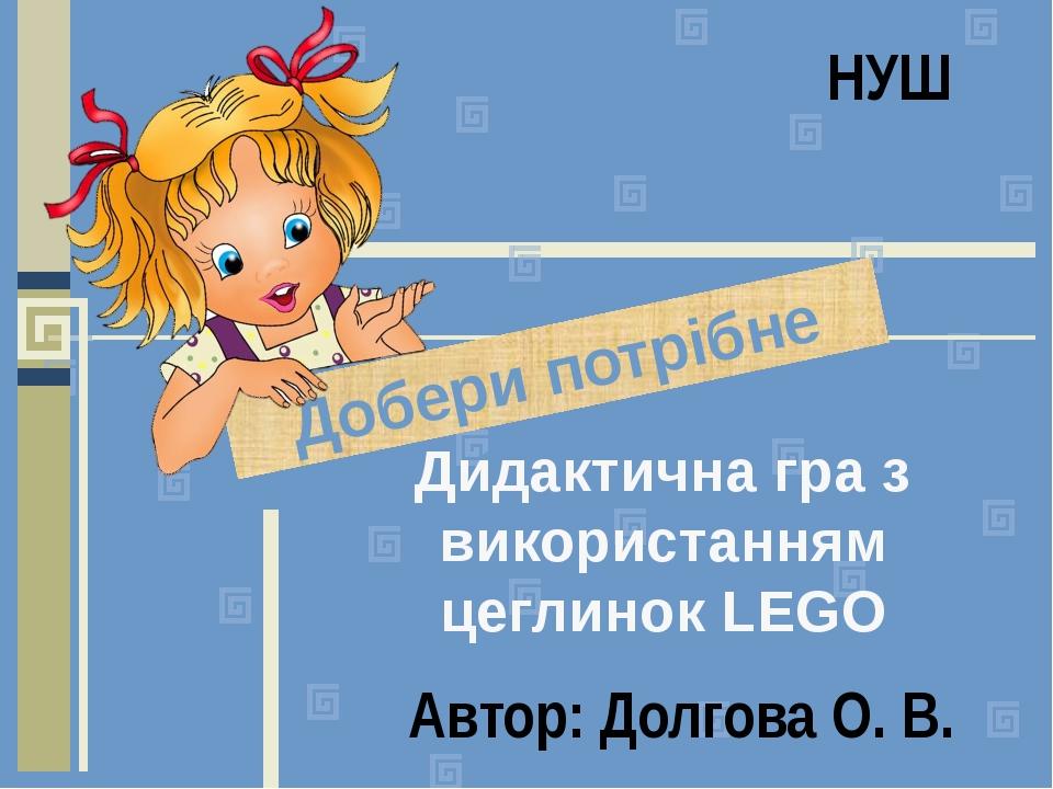 Добери потрібне слово Дидактична гра з використанням цеглинок LEGO НУШ Автор: Долгова О. В.