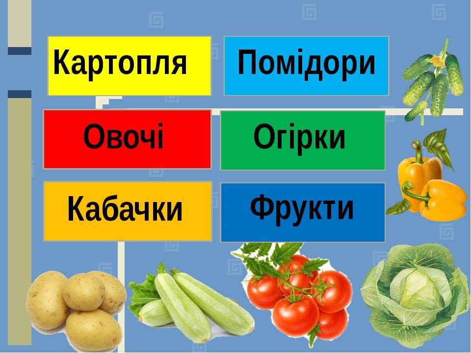 Овочі Фрукти Картопля Помідори Огірки Кабачки