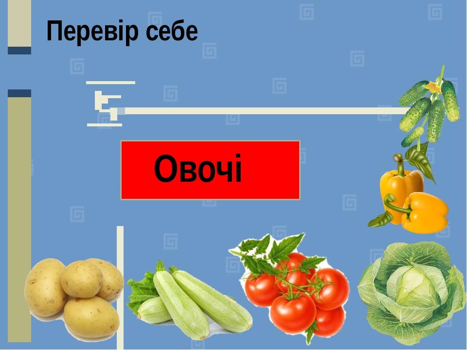 Перевір себе Овочі