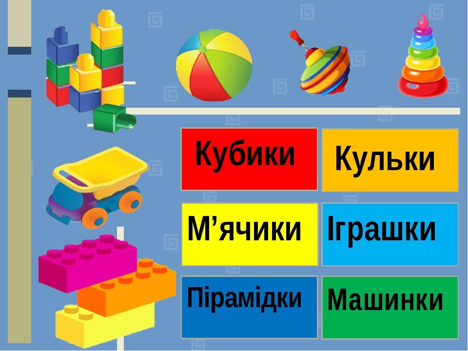 Іграшки Кубики Кульки М'ячики Пірамідки Машинки