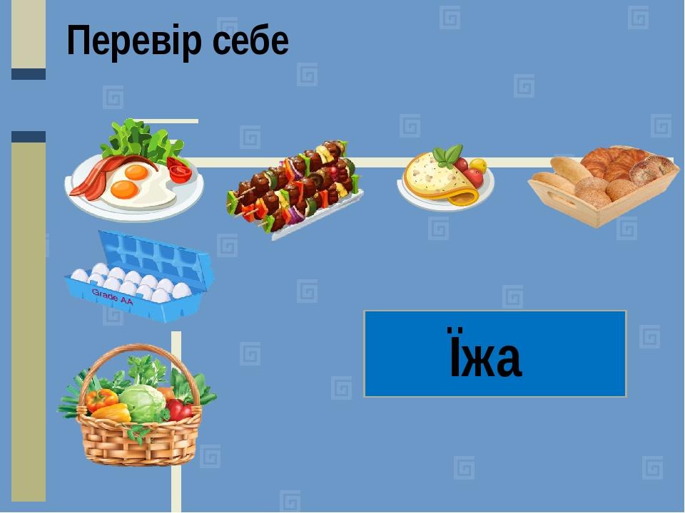 Перевір себе Їжа
