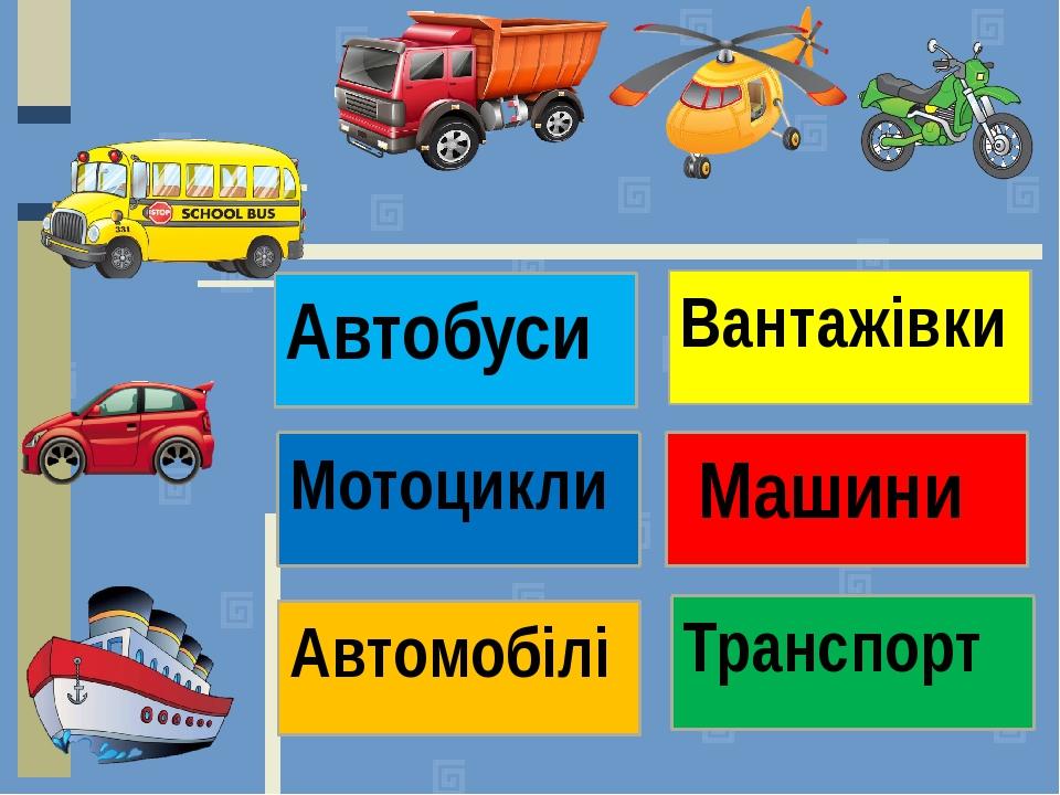 Транспорт Автобуси Вантажівки Мотоцикли Машини Автомобілі
