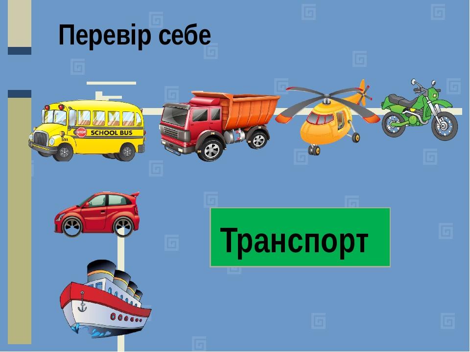 Перевір себе Транспорт