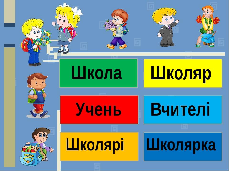 Школярі Школа Учень Школяр Вчителі Школярка
