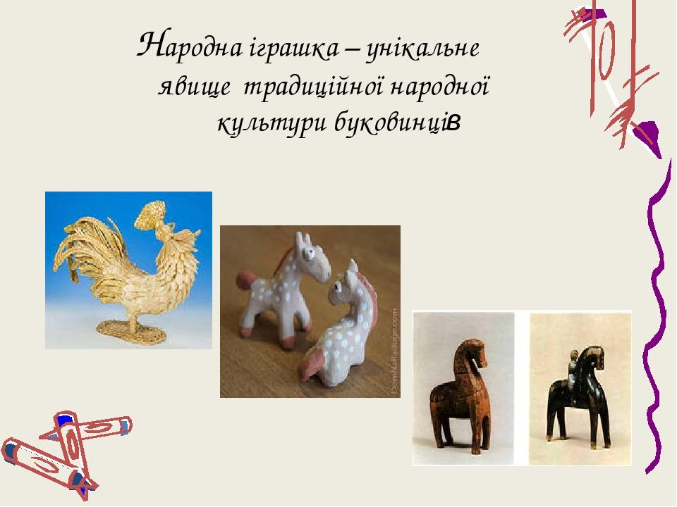 Народна іграшка – унікальне явище традиційної народної культури буковинців