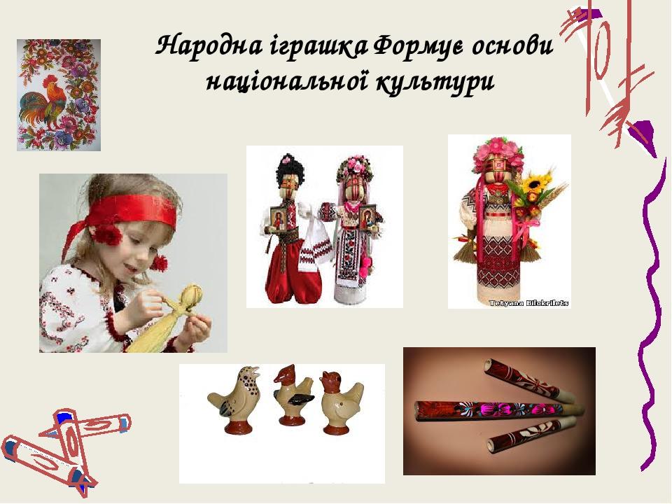 Народна іграшка Формує основи національної культури