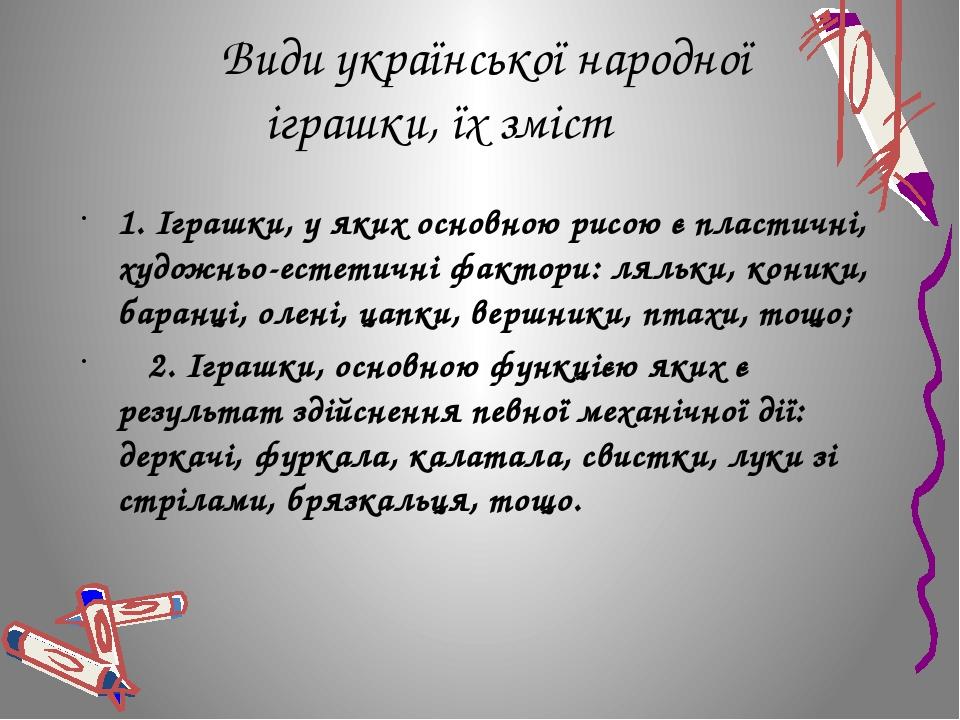 Види української народної іграшки, їх зміст 1. Іграшки, у яких основною рисою є пластичні, художньо-естетичні фактори: ляльки, коники, баранці, оле...