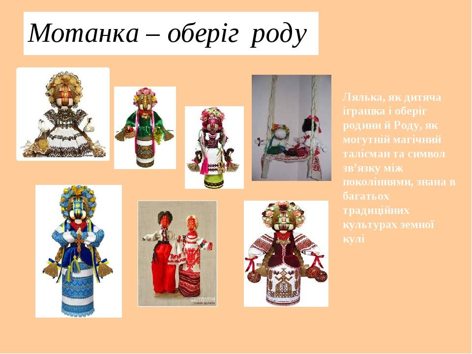 Мотанка – оберіг роду Лялька, як дитяча іграшка і оберіг родини й Роду, як могутній магічний талісман та символ зв'язку між поколіннями, знана в ба...