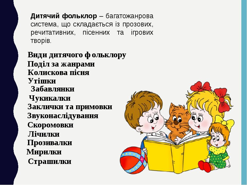 До дитячого фольклору зараховують яктворчістьсамих дітей, так ітвори, що виконуються для дітейдорослими. У ранньому віці (з перших днів народже...