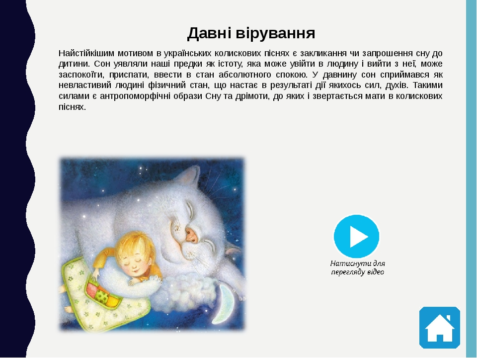 Найстійкішим мотивом в українських колискових піснях є закликання чи запрошення сну до дитини. Сон уявляли наші предки як істоту, яка може увійти в...