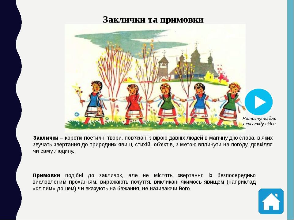 Лічилка – жанр дитячого фольклору. Лічилка має прикладне значення. Вона виконує функцію упорядкування, вибору та визначення дій учасника гри. При ц...