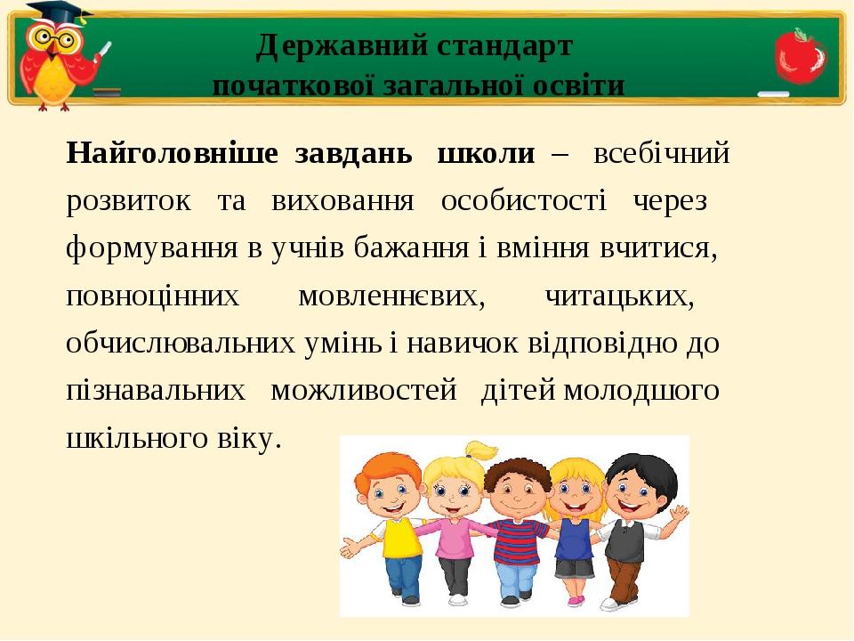 Найголовніше завдань школи – всебічний розвиток та виховання особистості через формування в учнів бажання і вміння вчитися, повноцінних мовленнєвих...