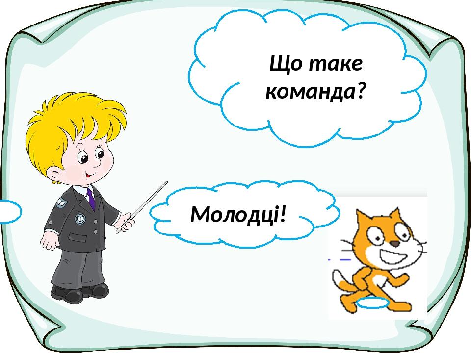 www.teach-inf.at.ua Що таке команда? Молодці!