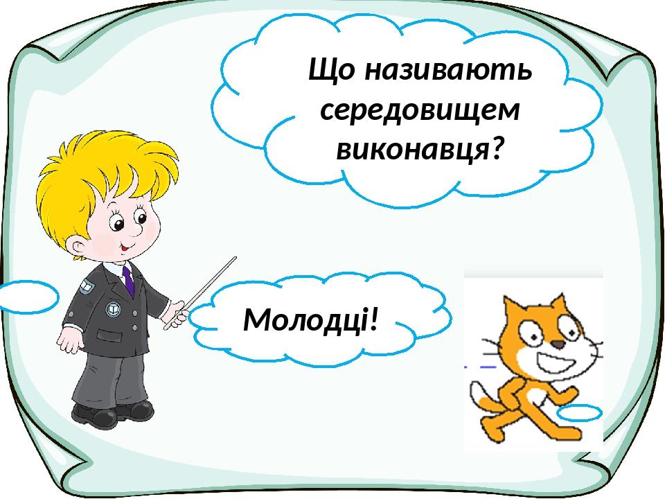 www.teach-inf.at.ua Що називають середовищем виконавця? Молодці!