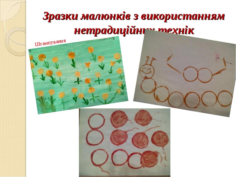 Зразки малюнків з використанням нетрадиційних технік Штампування