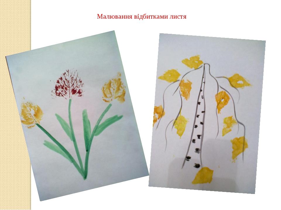 Малювання відбитками листя