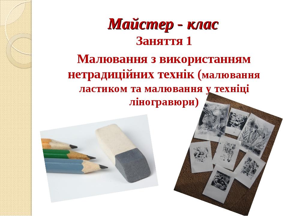 Майстер - клас Заняття 1 Малювання з використанням нетрадиційних технік (малювання ластиком та малювання у техніці ліногравюри)