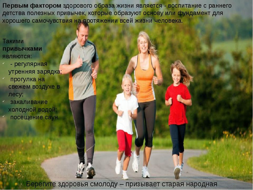 Первым факторомздорового образа жизни является - воспитание с раннего детства полезных привычек, которые образуют основу или фундамент для хорошег...