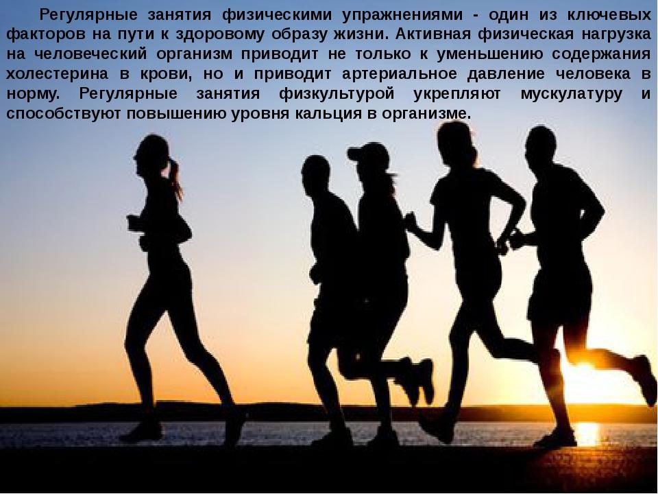 Регулярные занятия физическими упражнениями - один из ключевых факторов на пути к здоровому образу жизни. Активная физическая нагрузка на человечес...