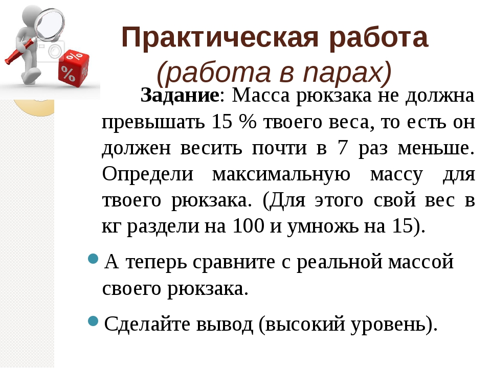 Практическая работа (работа в парах) Задание: Масса рюкзака не должна превышать 15 % твоего веса, то есть он должен весить почти в 7 раз меньше. Оп...