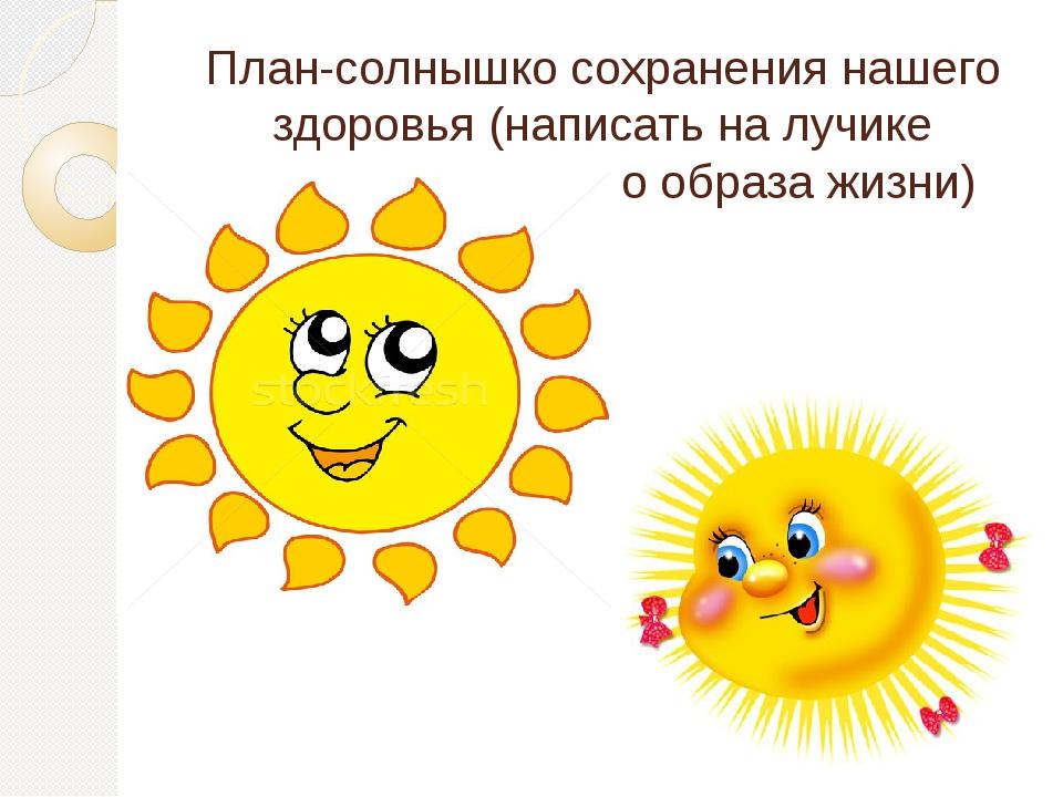 План-солнышко сохранения нашего здоровья (написать на лучике правила здорового образа жизни)