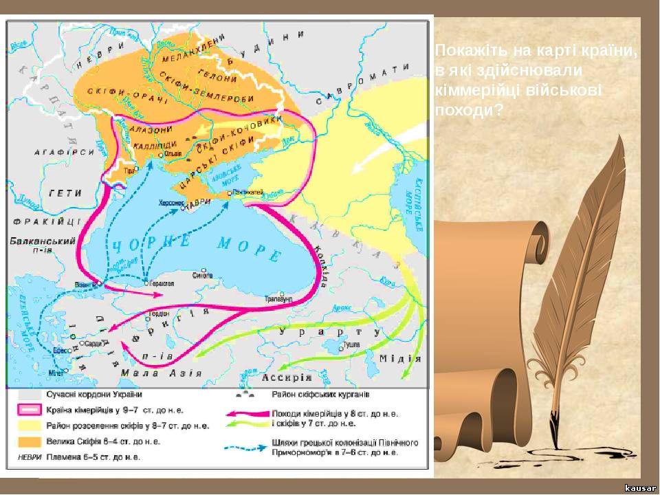 Покажіть на карті країни, в які здійснювали кіммерійці військові походи?