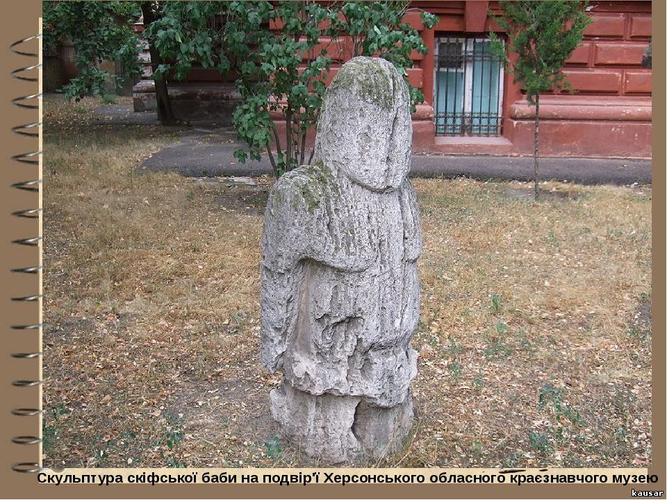 Скульптура скіфської баби на подвір'ї Херсонського обласного краєзнавчого музею