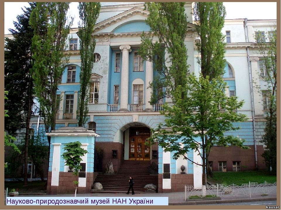 Науково-природознавчиймузей НАНУкраїни