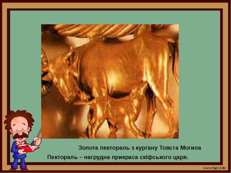 Золота пектораль з кургану Товста Могила Пектораль – нагрудна прикраса скіфського царя.