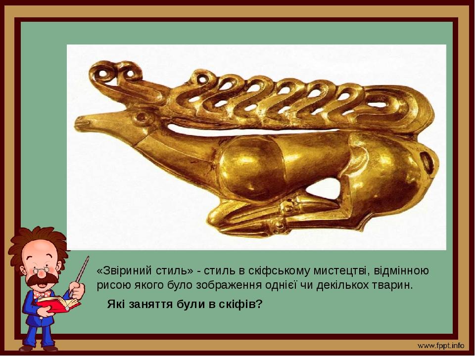 Золотий гребінь з кургану Солоха Які заняття були в скіфів? «Звіриний стиль» - стиль в скіфському мистецтві, відмінною рисою якого було зображення ...