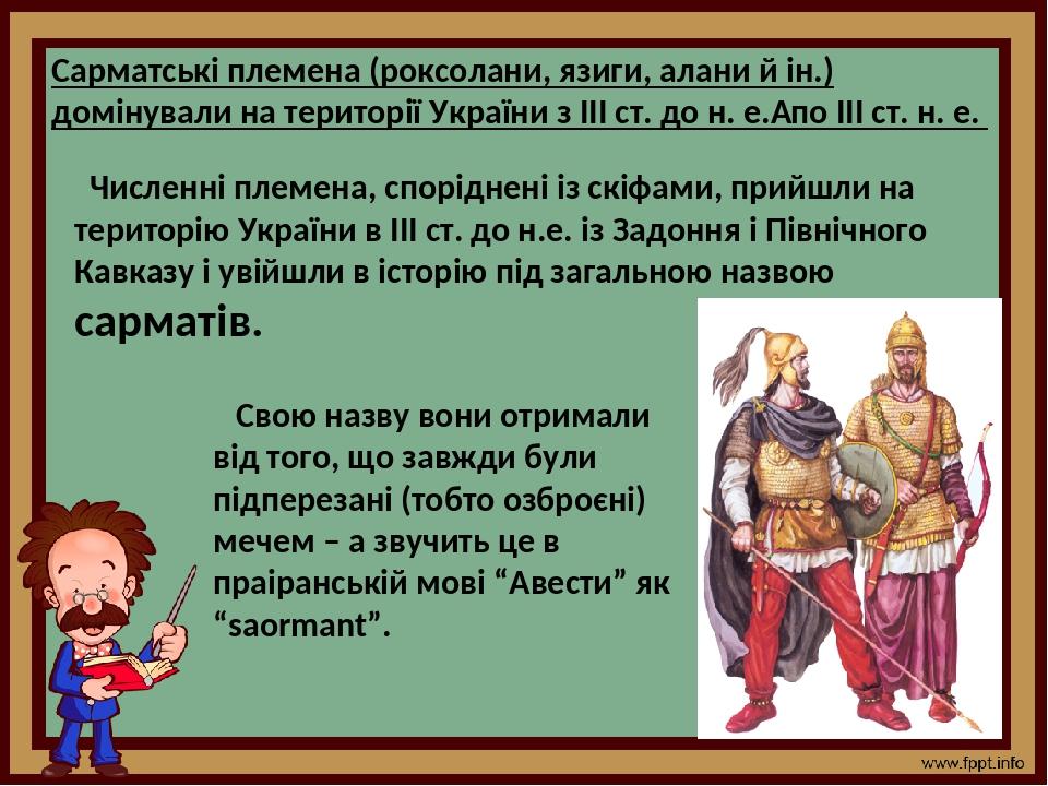 Численні племена, споріднені із скіфами, прийшли на територію України в ІІІ ст. до н.е. із Задоння і Північного Кавказу і увійшли в історію під заг...