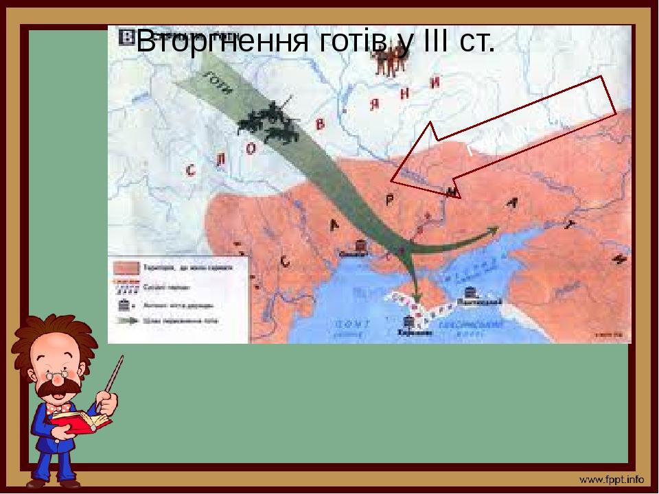 Вторгнення готів у ІІІ ст. ГУНИ (ІV cт.)